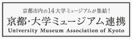 バナー:京都・大学ミュージアム連携