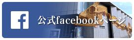 バナー:公式facebookページ