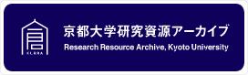 バナー:京都大学研究資源アーカイブ