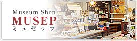 バナー:Museum Shop MUSEP(ミュゼップ)