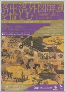ICOM京都大会関連特別展「洛中洛外図屏風を愉しむ-絵画資料に親しむ方法の開発-」